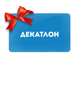 Decathlon voucher